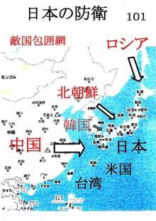 $日本人の進路-日本の防衛
