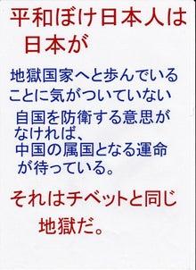 $日本人の進路-平和ぼけ日本人