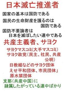 $日本人の進路-日本滅亡推進者