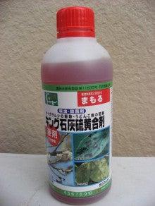 硫黄 合 剤 石灰