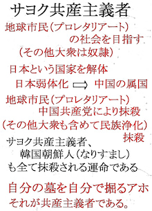 $日本人の進路-サヨク共産主義者