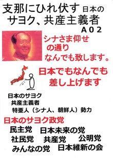 $日本人の進路-シナにひれ伏す日本のサヨク共産主義者