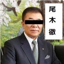 プロダクション 尾木 社長