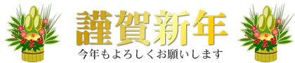 Mycar-life編集部の『ゆるゆるまいか~らいふ』-謹賀新年