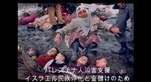 ベガのブログ-4_パレスチナ人迫害