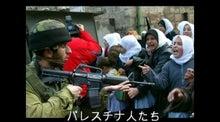 ベガのブログ-パレスチナ人たち