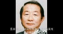 ベガのブログ-長谷川浩氏
