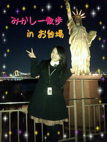 三上枝織 オフィシャルブログ 「わたしめぐり。」 Powered by Ameba-1357217438025.jpg