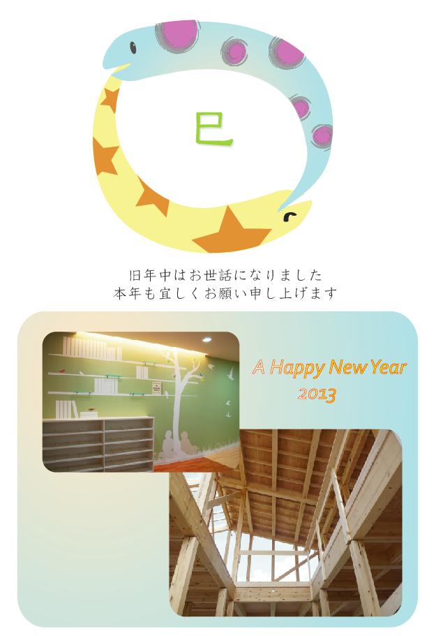 $建築家のお話-新年の挨拶2013