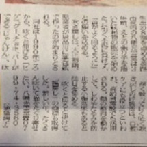 神戸新聞に掲載されま…