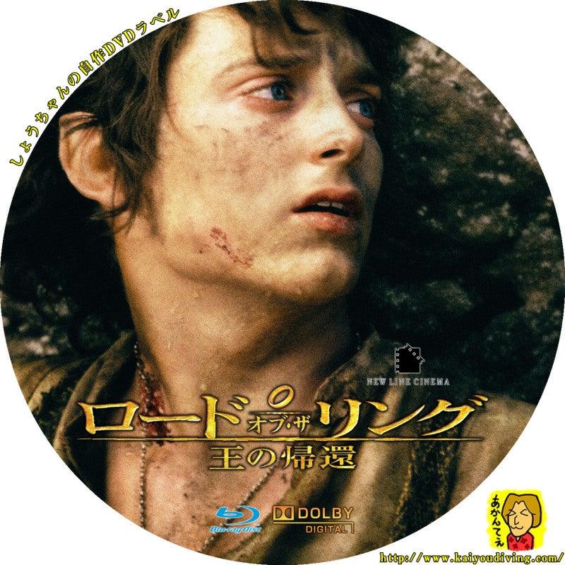 しょうちゃんの自作Blu-rayラベルロード・オブ・ザ・リング/王の帰還