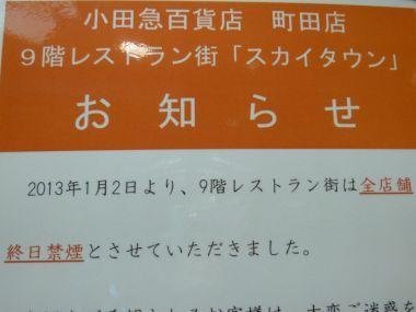 ☆きれいな空気が吸いたいね☆-町田小田急スカイタウン