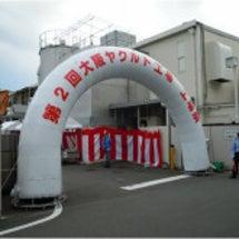 第2回大阪ヤクルト工…