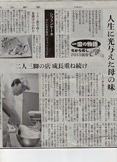 $シフォンケーキ専門店『Chiffon Nobuhiro』