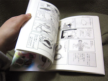 絵日記ブログ・姫うずらまみれ-姫うずらまみれ総集編 開いた所