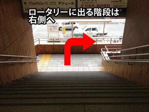 $みずほ台(東武東上線)駅東口徒歩1分の自転車預かり高橋駐輪場-みずほ台東口階段