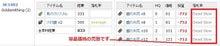 FF11 ちめちめのギルカンスト金策ブログ-AH6