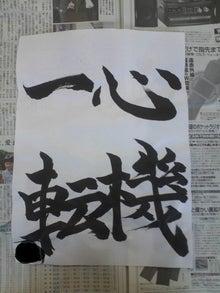 【MOVE】江戸社長の好きに書くぞ!