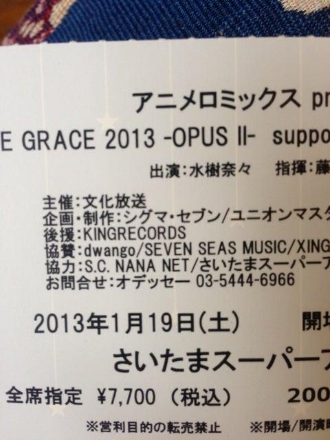LIVE GRACE 2013 -OPUSⅡ- FCチケット着弾 | I LOVE 水樹奈々