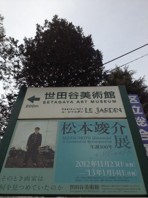 ワークライフバランス 大田区の女性社長日記-松本竣介