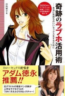 日向琴子オフィシャルブログ「日向琴子のキレイになること」Powered by Ameba