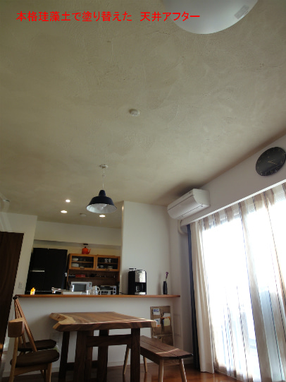 カフェの様に落ち着く・癒される部屋にリフォームして暮らす♪珪藻土・漆喰で 塗り壁施工。-マンション・本格珪藻土5