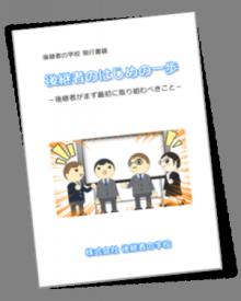 後継者の学校 後継者には存在自体に価値がある!後継者の力を引きだし、成功に導くパートナー「1歩踏み出す後継者を応援します。」-e-bookcover