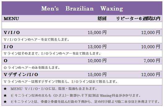 大阪 ブラジリアンワックス☆Maro's Wax☆マロ太夫の戯言。