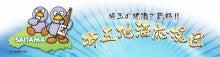 埼玉地酒応援団のブログ-jizake blog bunner