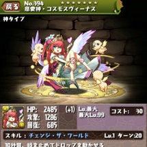 光の天空龍!!