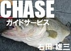 CHASE/チェイス