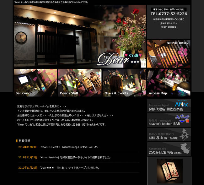 konomise.com 和歌山
