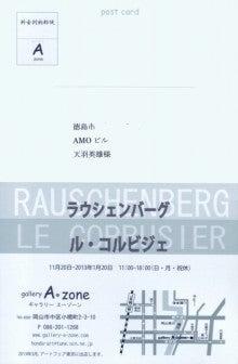 四國三郎のほにゃらら日記-ラウシェンバーグ ル・コルビジェ 裏