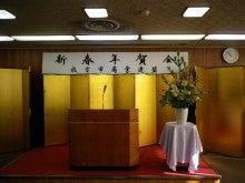 枚方市議会議員木村亮太公式ブログ-130108新年賀会