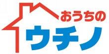 株式会社ウチノのブログ