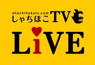 しゃちほこTVのブログ-しゃちほこTVライブタイトル画像
