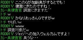 【Rが来たりて笛を吹く】-j-4
