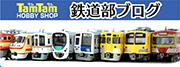鉄道商品仕入れ担当のブログ
