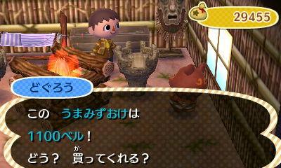 ぶつ森-0108-08