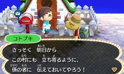 ぶつ森-0109-06