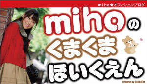モデルになれる方法教えます!nemo社長本多利也(ほんだとしや)のニーモパパブログ-mihoスキン