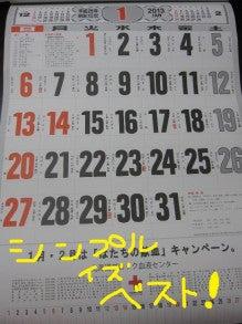 るぅのひとりゴトin函館 ☆人生FULL THROTTLE☆-カレンダー
