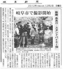 $劇映画 「長良川スタンドバイミー1950」