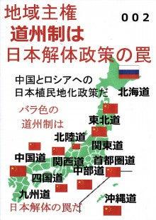 $日本人の進路-道州制は日本解体政策