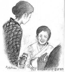 西条道彦の連載ブログ小説「池袋ぐれんの恋」-若原夫人と話合い