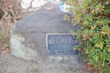 群馬県内の絹産業遺産を訪ねて-鐘紡発祥碑