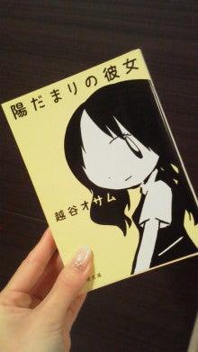 雛形あきこオフィシャルブログ「ひなたぼっこ」Powered by Ameba-2013011219300000.jpg