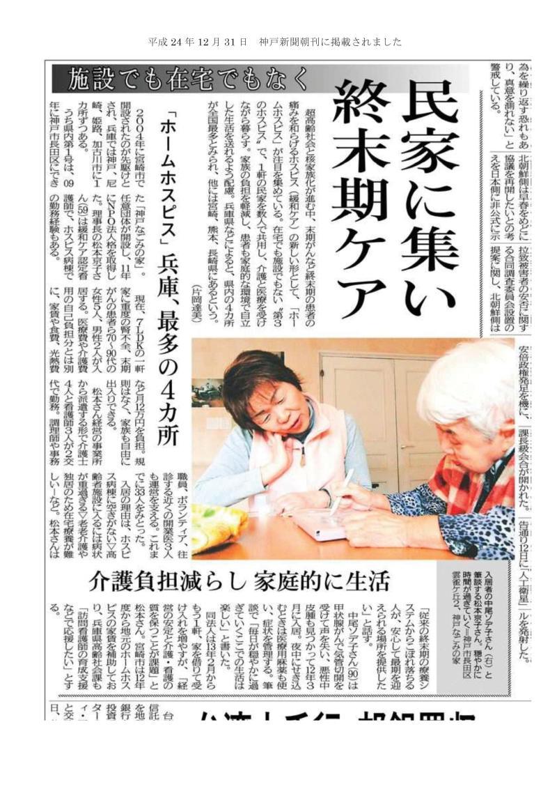神戸新聞の記事より