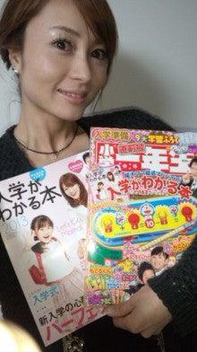新山千春オフィシャルブログ「新山千春のMORE MORE HAPPY」powered by Ameba-DCF00665.jpg