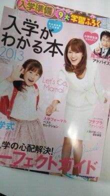 新山千春オフィシャルブログ「新山千春のMORE MORE HAPPY」powered by Ameba-DCF00669.jpg
